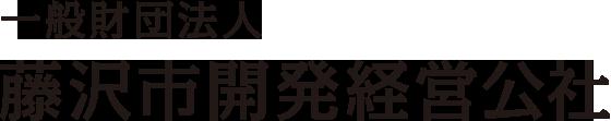 藤沢市土地開発公社